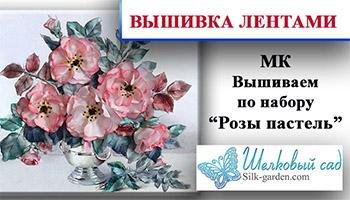"""Вышивка лентами - Розы """"Пастель"""""""